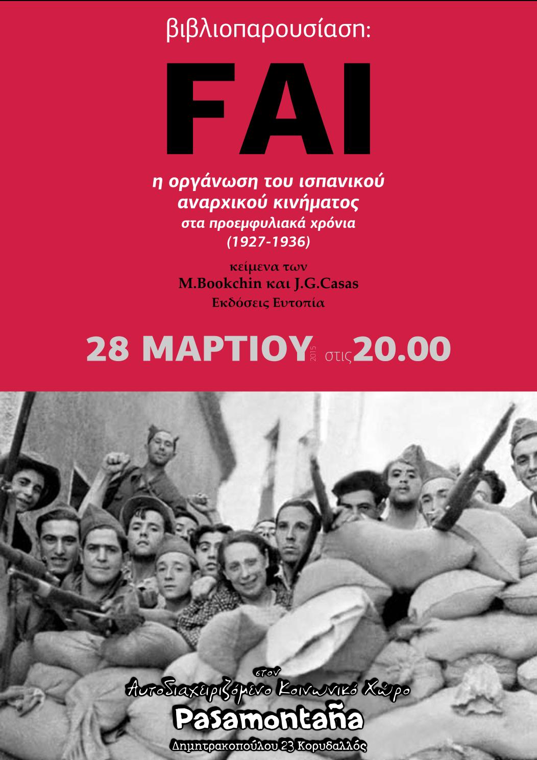 βιβλιοπαρουσιαση: FAI (3/'15)