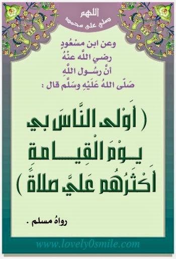 منفعة للصلاة الرسول