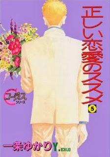 正しい恋愛のススメ 第01-05巻