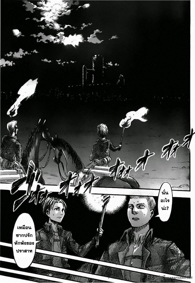 อ่านการ์ตูน Attack on Titan 38 ภาพที่ 21