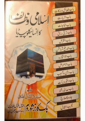 Islamic Wazaif Ka Incyclopedia Pdf Book