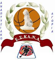 Με το δεξί  η Μικτή ΕΣΚΑΝΑ παίδων σε σπουδαίο ματς στο Πέραμα (54-52)