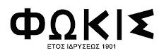 """Εφημερίδα """"ΦΩΚΙΣ"""""""