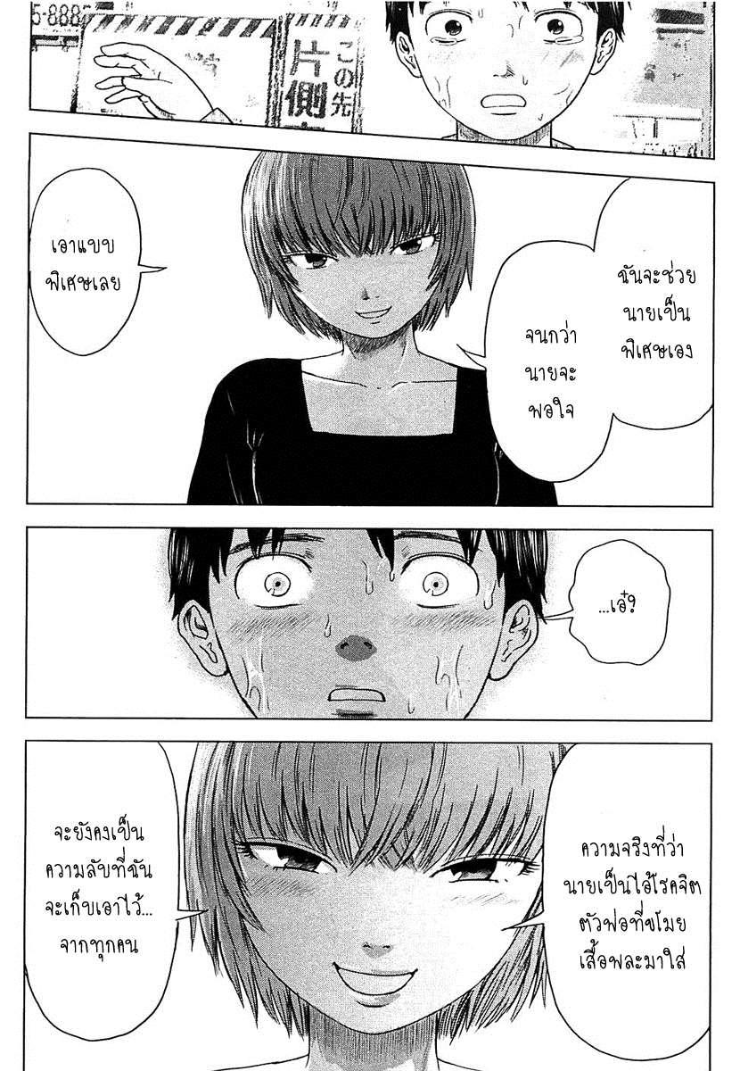 อ่านการ์ตูน Aku no Hana 08 ภาพที่ 19