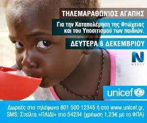 ΤΗΛΕΜΑΡΑΘΩΝΙΟΣ UNICEF 2014 - BANNER