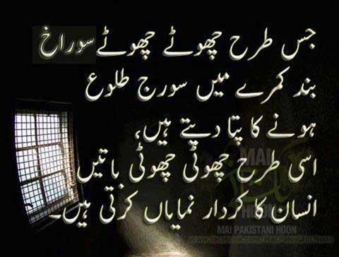 behan shayari quotes