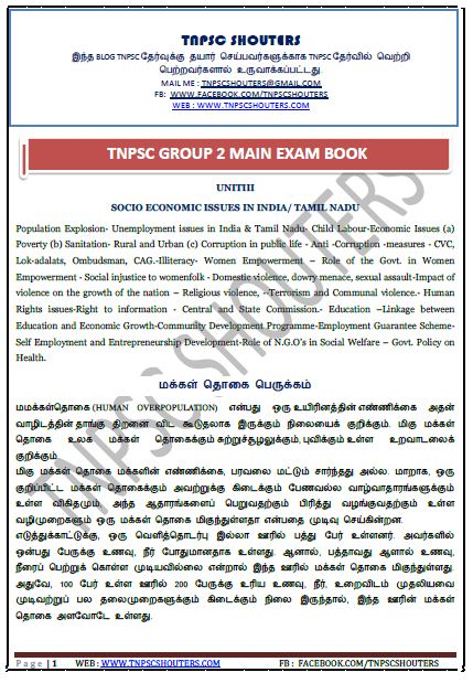TNPSC GROUP 2 STUDY MATERIALS {INTERVIEW POST} | TNPSC ...