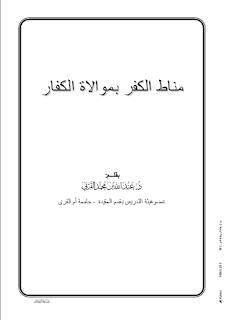 حمل كتاب مناط الكفر بموالاة الكفار - عبد الله القرني
