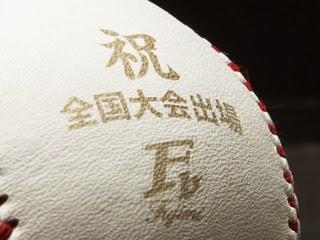 硬式ボールに金色で印刷した部分写真