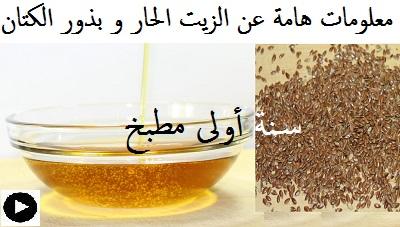 معلومات عن بذور الكتان و الزيت الحار