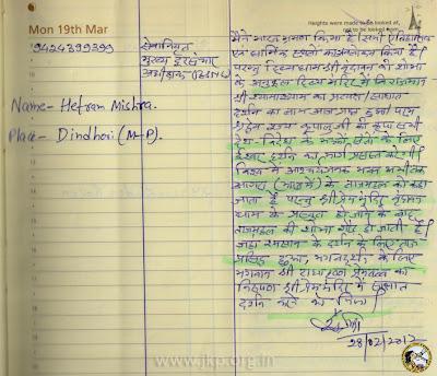 A visitors experience of Jagadguru Kripaluji Maharaj's Prem Mandir, Vrindavan