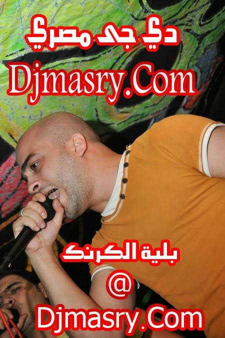 مهرجان الاكاديمية - بلية الكرنك وميشو العويل - توزيع عمرو حاحا | من مسلسل الاكاديمية 2013