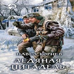 Ледяная цитадель. Павел Корнев — Слушать аудиокнигу онлайн