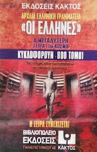 Αρχαια Ελληνική Γραμματεία
