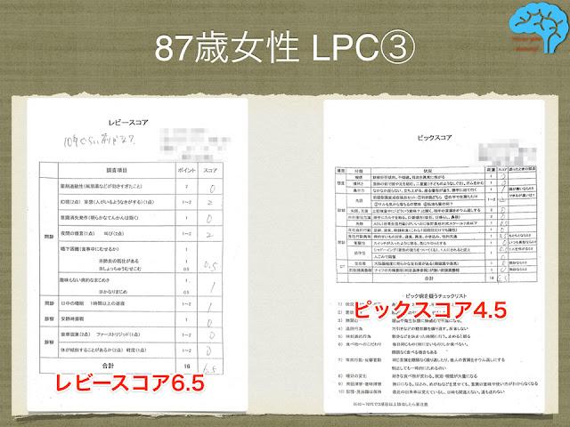 LPCのレビースコアとピックスコア