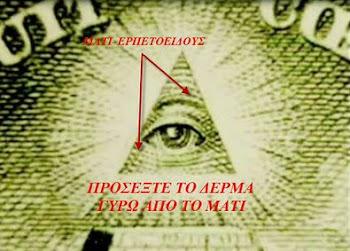 Κάρτες των Illuminati και ο σεισμός στην Ιαπωνία - HAARP - SATANISM