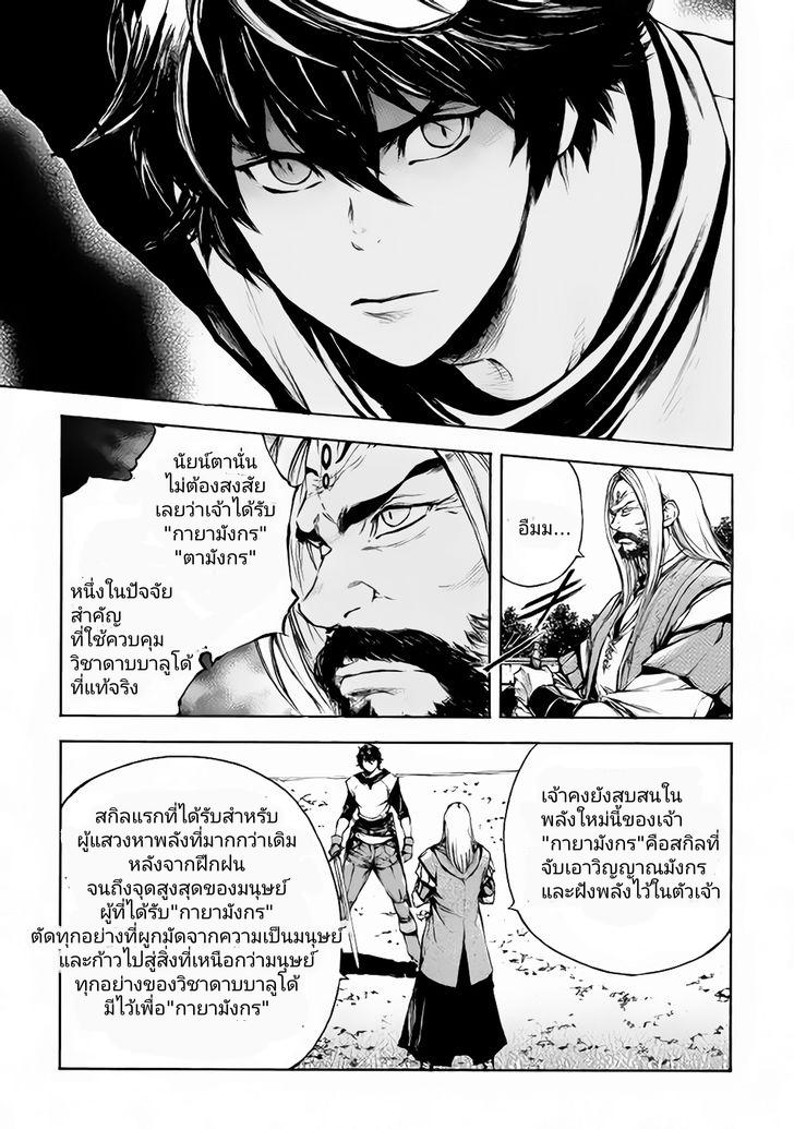 Eden ตอนที่ 8 TH แปลไทย