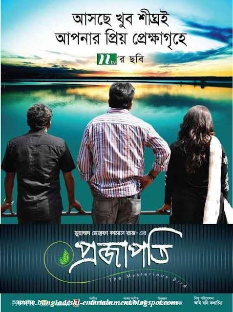 Bangladeshi Bangla Movie Projapoti