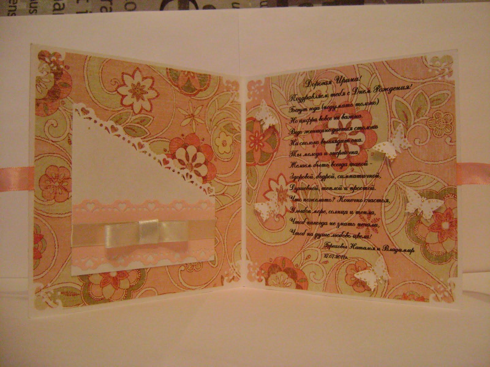 Что написать в открытке 52