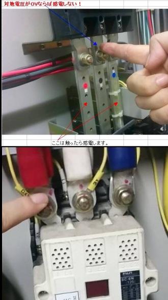 対地間電圧0Vとは?