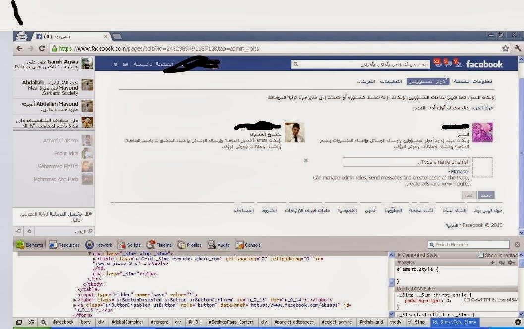ثغرة منشيء المحتوى على الفيس بوك و ثغرة الادمن الخفي