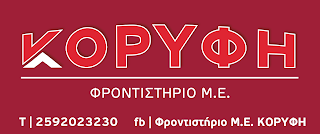 www.korifi.ekp.gr