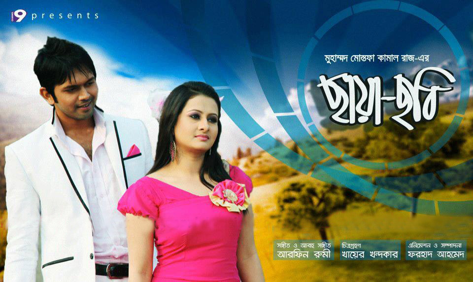 new bangla moviee 2014click hear............................ Chaya+Chobi+Bangla+Movie+2013