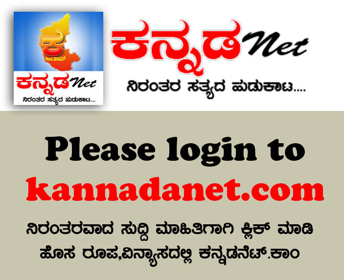 please login to kannadanet.com news-updates
