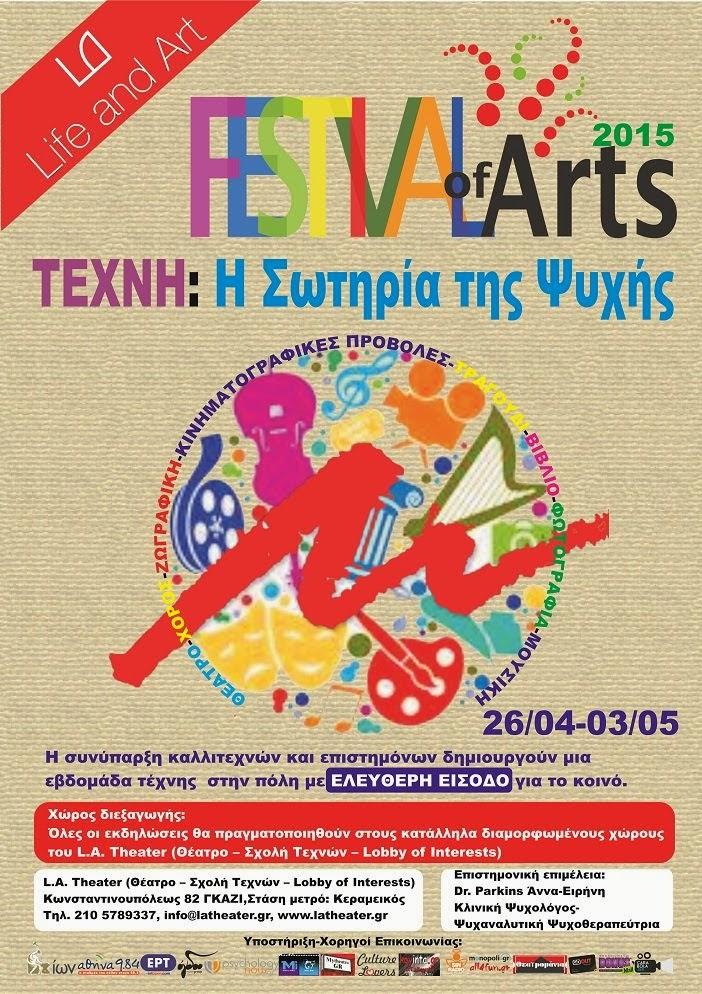 Το culturelovers.gr στηρίζει το Festival of Arts, Τέχνη : Η σωτηρία της ψυχής