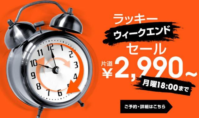 日本捷星 Jetstar 明早開賣日本單程優惠,大阪/東京飛香港單程3,990円/4,990円起,明年3月前出發。