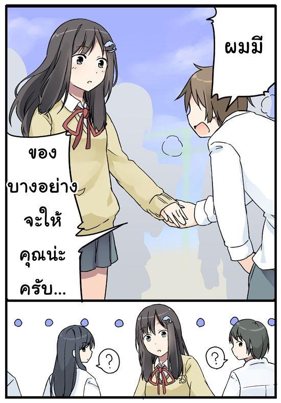 Itsuka, tanshoku no sora no shita ตอนที่ 2 TH แปลไทย