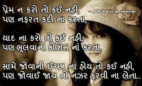 gujarati quotes hindi quotes english quotes