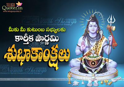 karthika-pournami-(purnima)-telugu-quotes-and-sayings-with-images-teluguquotez.in