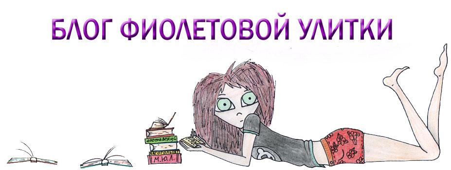Блог Фиолетовой Улитки
