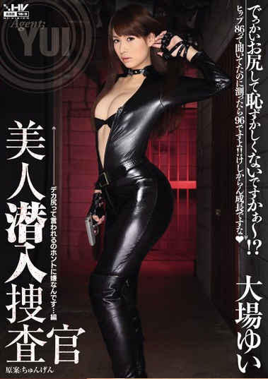 WANZ-341 Beauty Undercover Investigator Yui Oba