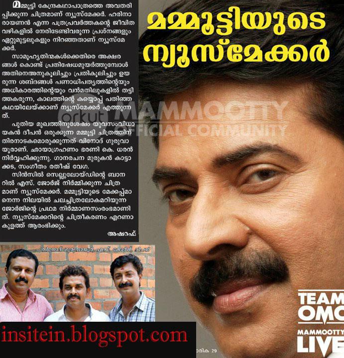 news maker malayalam moviewatch - photo #4