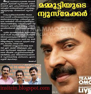 news maker malayalam moviewatch -#main