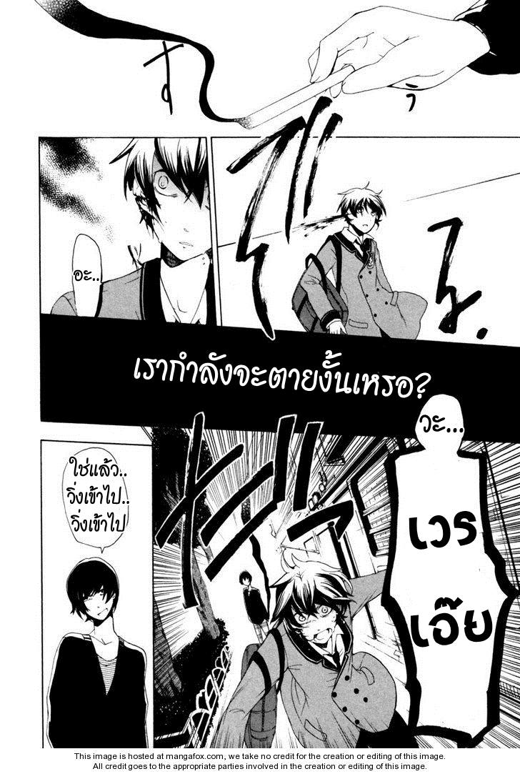 อ่านการ์ตูน Kataribe no Risuto 1 ภาพที่ 35