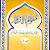 Mualim ul insha part One urdu pdf Book