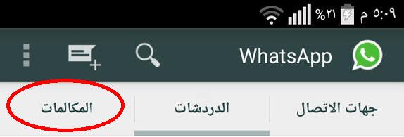 تحميل واتساب احدث اصدار يدعم المكالمات الصوتية 2015 - whatsapp v2.11.531