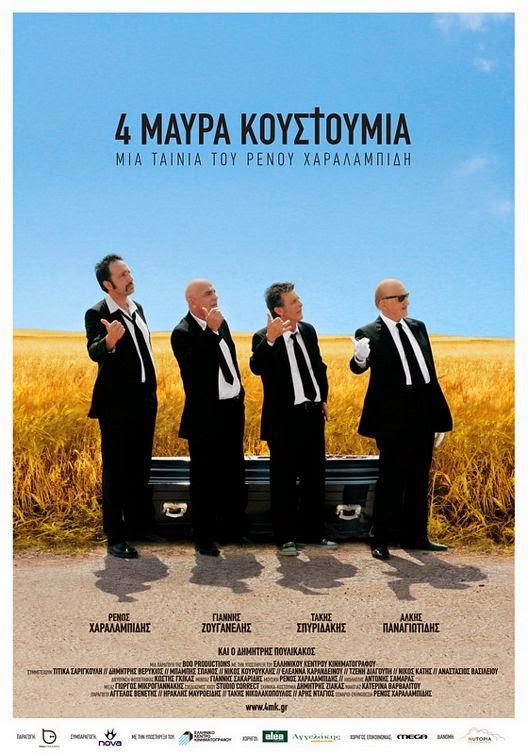 4 mavra kostoumia - 4 ΜΑΥΡΑ ΚΟΥΣΤΟΥΜΙΑ (2010) ταινιες online seires xrysoi greek subs