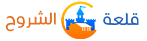 قلعة الشروح