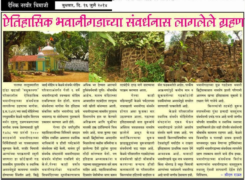 Kille Vasai Mohim Shridatta Raut Articles Vasai Region Updates