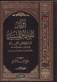 زوائد الموطأ والمسند على الكتب الستة - صالح أحمد الشامي