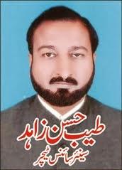 Tayyab Hassan Zahid