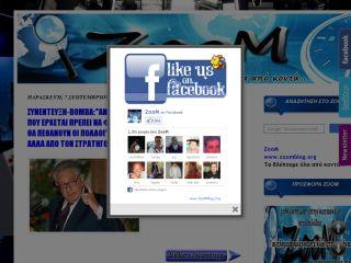 Δημοκρατικό blog που δημοσιεύει ειδήσεις από την Ελλάδα και όλο τον κόσμο χωρίς λογοκρισία!!!
