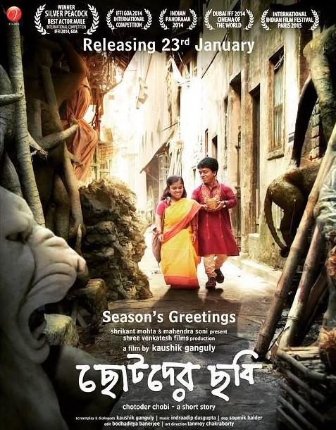 Chotoder Chobi (2015) Bengali Non Retail DVDRip 700MB