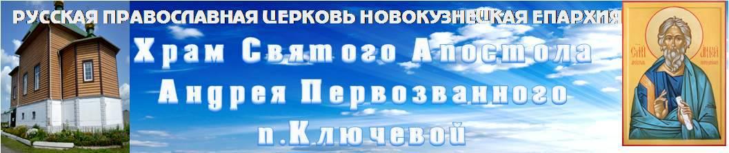 Сайт  Храма Святого Апостола Андрея Первозванного Мыски