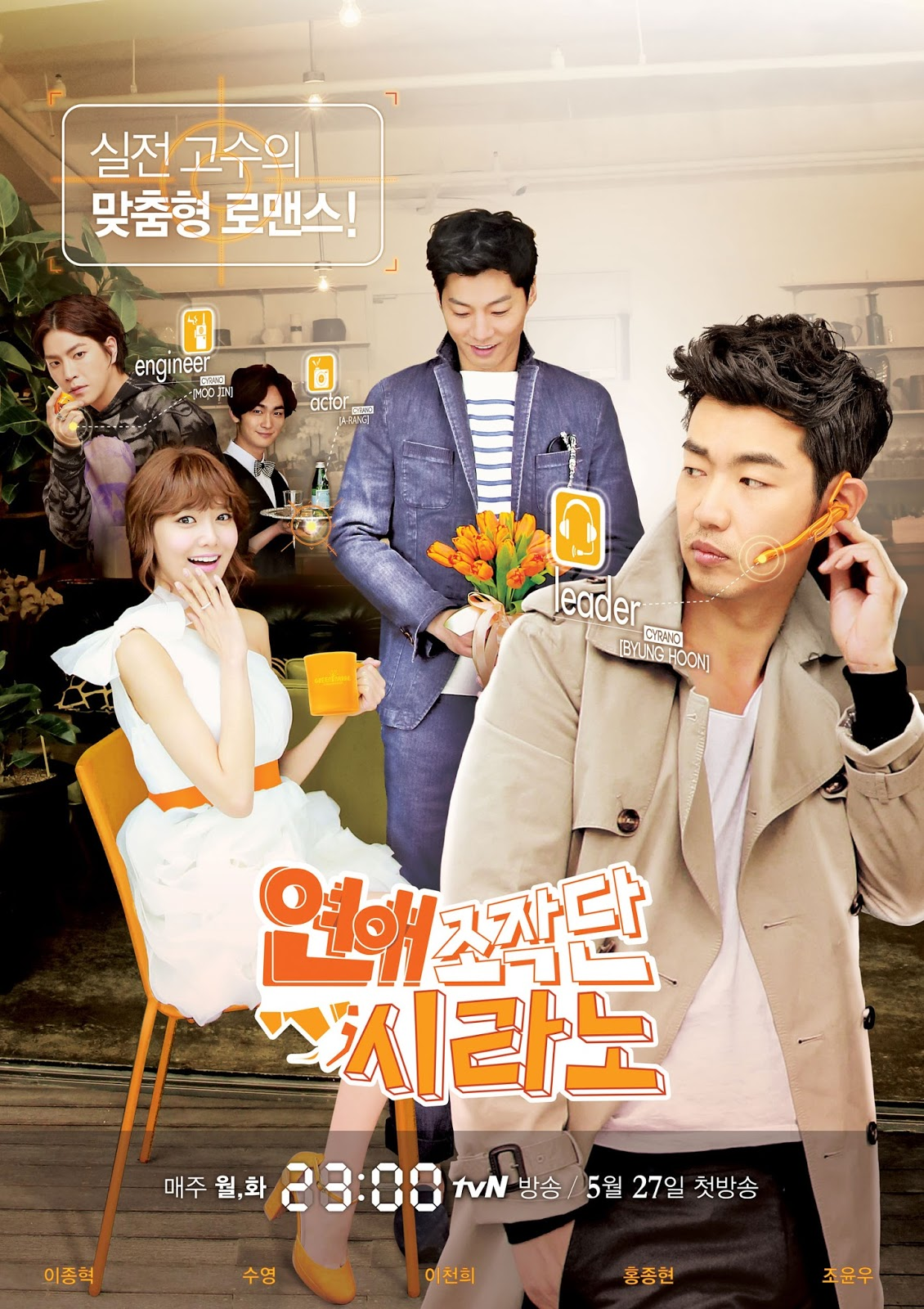 Dating Agency: Cyrano / Flower Boy Dating Agency / 2013 / G.Kore / Online Dizi İzle