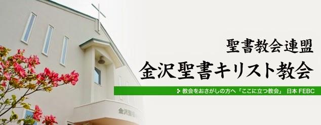 聖書教会連盟 金沢聖書キリスト教会